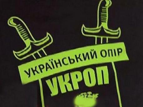 """Създават партия """"Укроп"""" в Украйна"""