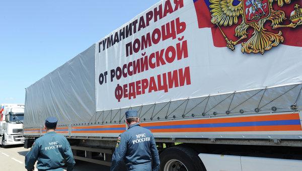 Поредният конвой с руска хуманитарна помощ потегли към Донбас