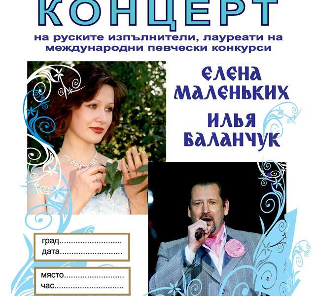 За любителите на автентичната руска музика