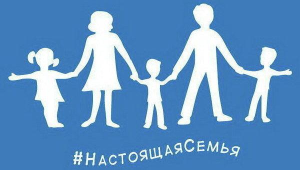 В Русия ще се проведе хетеросексуален парад по случай Деня на семейството, любовта и верността