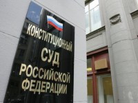 Председателят на Следствения комитет на РФ предложи изключването на нормите на международното право от Конституцията