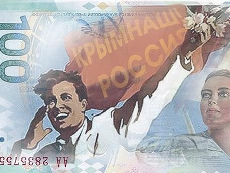 В Русия пускат юбилейна банкнота в чест на присъединяването на Крим