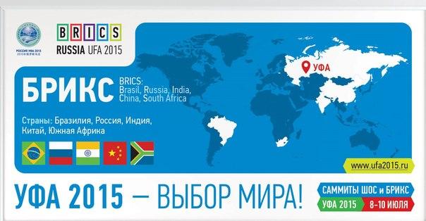 Утре започва среща на върха на БРИКС в Русия