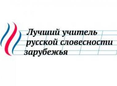 Най-добрите чуждестранни русисти ще се съберат в Москва