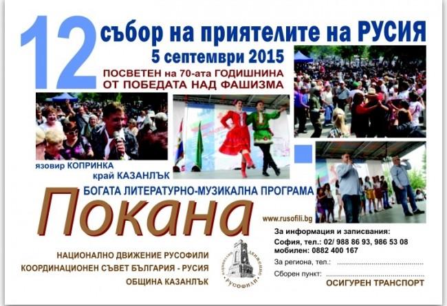 Събор на приятелите на Русия – 2015 г.