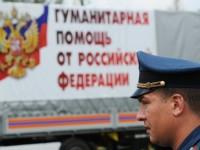 Русия изпрати поредния хуманитарен конвой в Донецк и Луганск