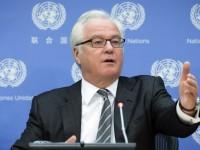 """Чуркин: Властите в САЩ """"се простреляха в крака"""", като не допуснаха Матвиенко на конференцията в ООН"""