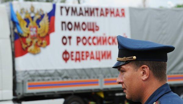Русия изпрати 40-ти поред хуманитарен конвой в Донбас