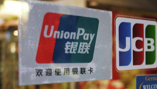 В Крим вече функционира китайската платежна система UnionPay