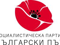 """Позиция на СП """"Български път"""""""