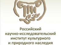 Научно-изследователски институт за културно и природно наследство  на Русия – Д. С.Лихачев