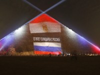 Египетските пирамиди се оцветиха в цветовете на знамената на Русия, Франция и Ливан
