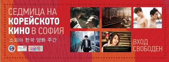 Корейски филми ще бъдат прожектирани в Дома на киното
