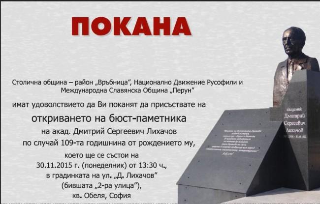 Откриване на паметник на акад. Лихачов