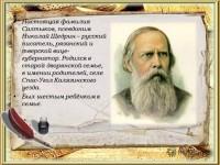 """""""Историята на един град"""" от ненадминатия руски сатирик М.Е. Салтиков-Шчедрин"""