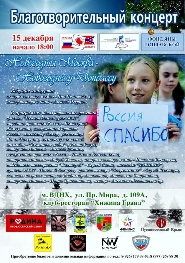 «Новогодишна Москва за Новогодишен Донбас»