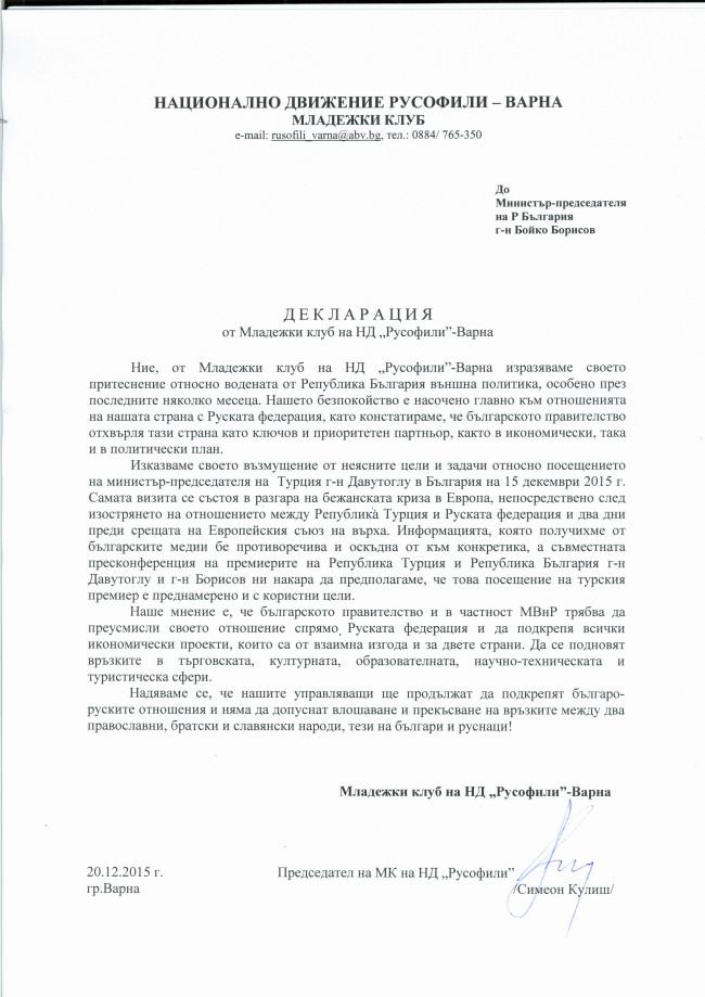 """Декларация на Младежкия клуб на НД """"Русофили""""-Варна"""
