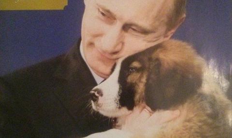 Путин с подарък от България за свой календар за 2016 г.