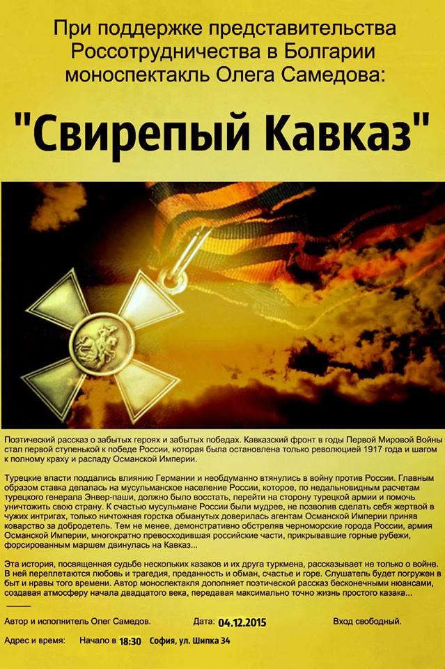 Покана: Заповядайте на моноспектакъла на Олег Семедов !