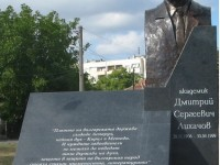 Откриване паметник на акад. Лихачов в София