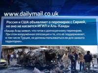 Примирието в Сирия: Западните медии разкъсани между скептицизма и надеждата