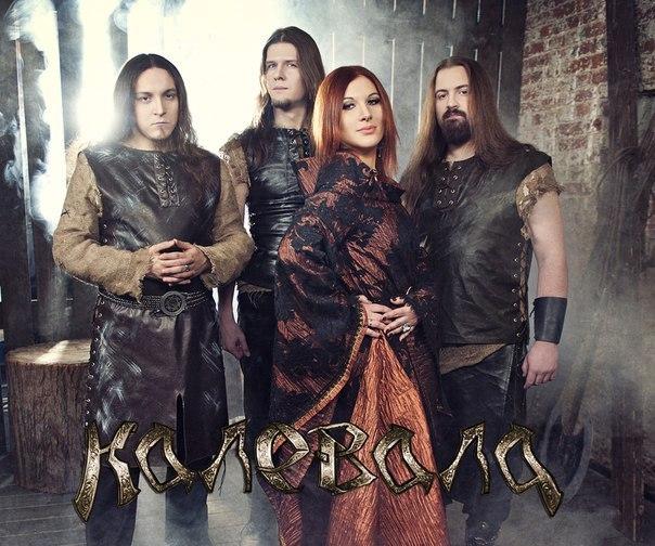 Руската фолк метъл банда KALEVALA с концерт на 8 март