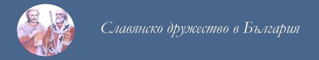 Мероприятия на Славянското дружество в България в периода февруари – март 2016 година