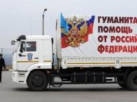 Русия изпрати 50-ти конвой с хуманитарна помощ в Донбас