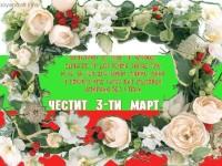 Националното шествие по случай Освобождение на България от турско робство