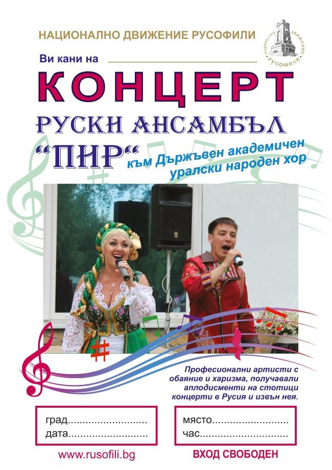"""График на турнето на руската вокална група """"ПИР"""""""