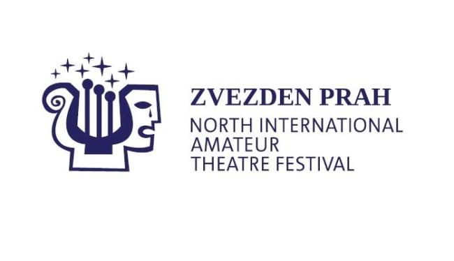"""Международен северен фестивал на аматьорските театри """"Звезден прах"""""""