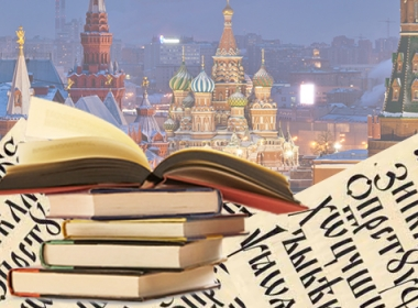 I Международен конгрес в  подкрепа на руския език в Берлин