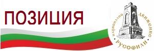 По повод провежданата политика на противопоставяне между България и Русия