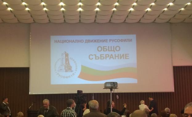 "Основни насоки и задачи на Национално движение ""Русофили"" за периода 2016-2020 г."