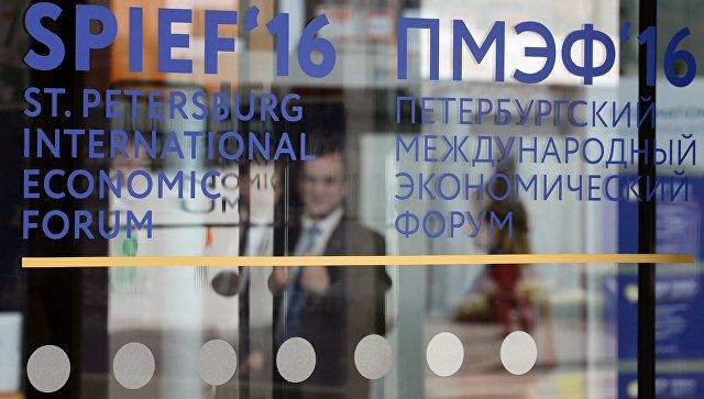 Днес се открива ХХ Петербургски международен икономически форум