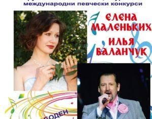 Започна турнето на Елена Маленьких и Илья Баланчук