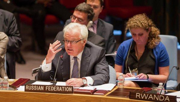 Чуркин обвини генсека на ООН в снизходителност към терористите