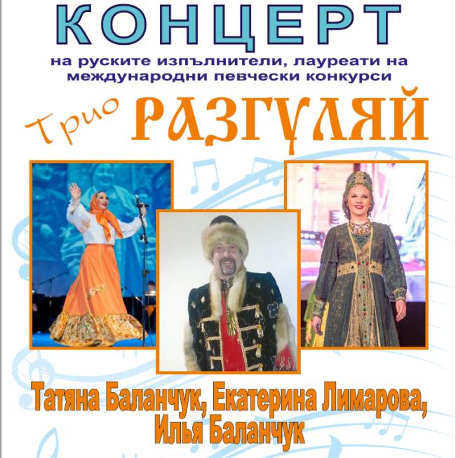 Концерт на Трио РАЗГУЛЯЙ в РКИЦ – София