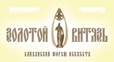 Кинофорум «Золотой Витязь» – среща в РКИЦ