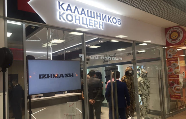 """""""Калашников"""" откри магазин за сувенири на московското летище """"Шереметиево"""""""