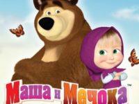 Mаша и Мечока на гости на българските деца