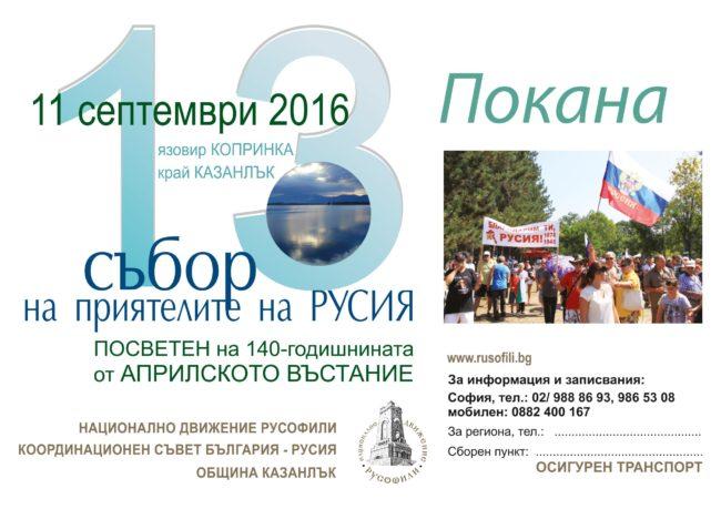 ХІІІ Национален събор на приятелите на Русия