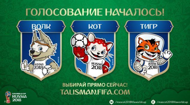 Руснаците ще избират между котка, вълк и тигър за талисман на световното по футбол