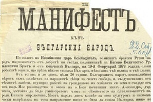България получава независимостта си срещу заем от Русия, който не погасява