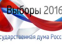 Изборите за Държавна дума в Русия започнаха