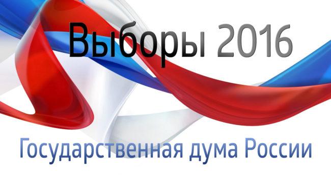 5 града в България със секции за гласуване на изборите за Държавна дума