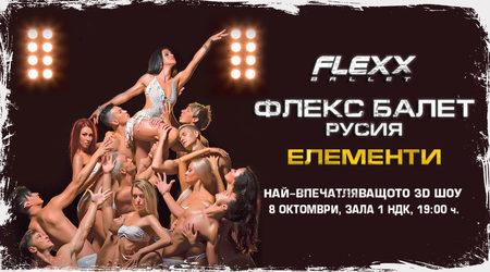 Флекс балет представя руската модерна танцова школа за първи път в България