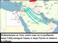 Защо САЩ нападна Сирия и защо Русия се намеси?