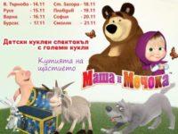 "Поради огромен интерес ""Маша и Мечока"" с две представления в София и Русе"