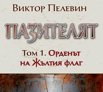 """Ударно завръщане на библиотека """"Магика"""" с """"Пазителят"""" от Виктор Пелевин"""